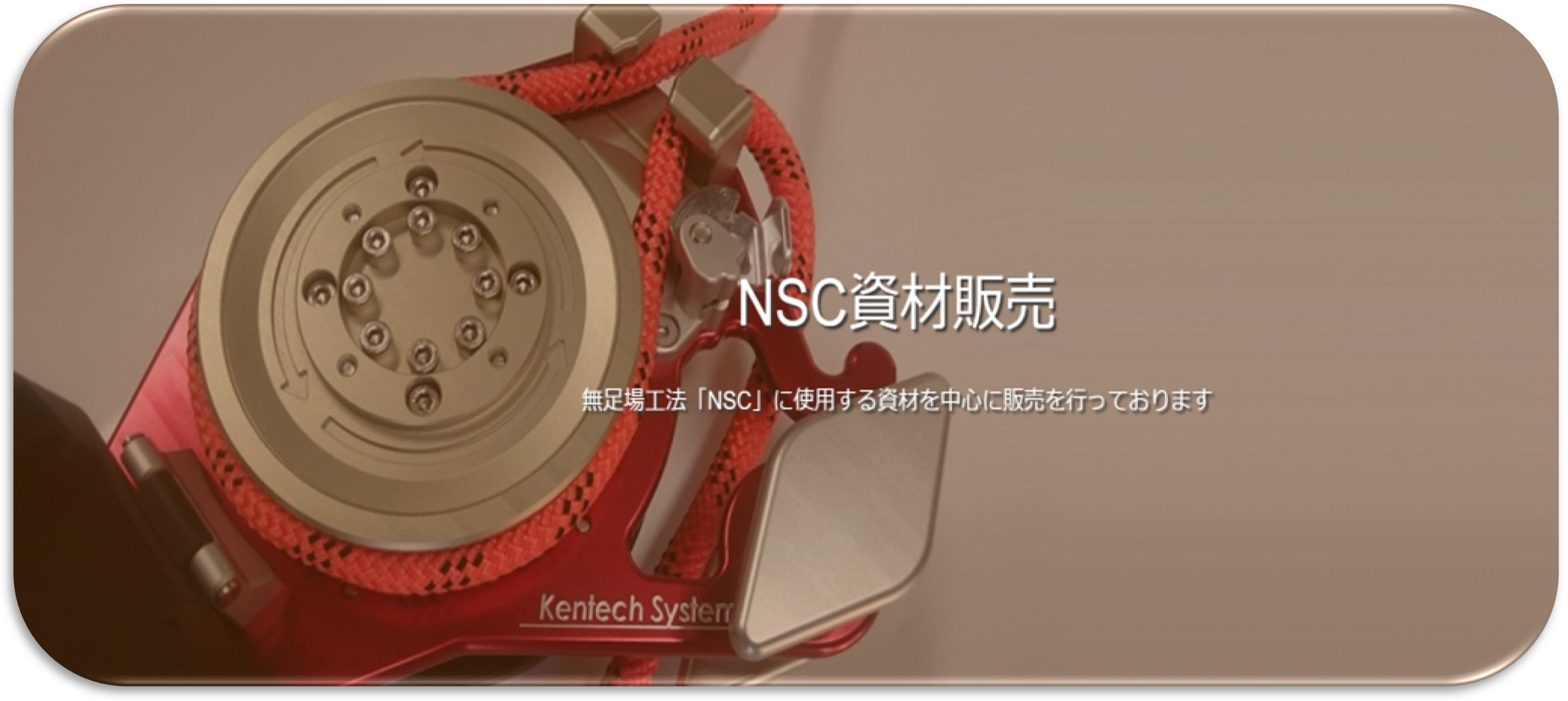NSC資材販売