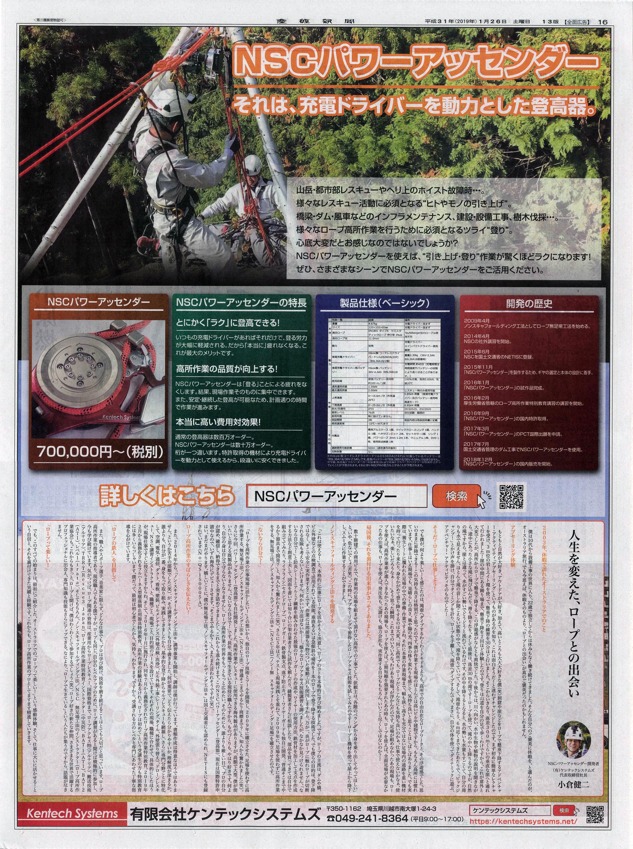 20190126産経新聞掲載